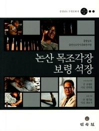 논산 목조각장 보령 석장(충청남도 무형문화재 제46/48호)