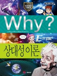Why? 상대성 이론(초등과학학습만화 68)