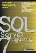 SQL SERVER 7 개발자 가이드