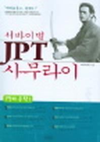 서바이벌 JPT 사무라이 (CASSETTE TAPE 2개 포함)