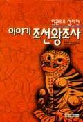 이야기 조선왕조사(한권으로 정리한) +고려왕조사+한국고대사 전3권
