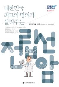 전립선암(대한민국 최고의 명의가 들려주는)(서울대학교병원 Health+ 11)