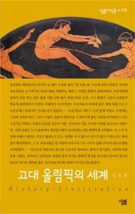 고대 올림픽의 세계(살림지식총서 112)