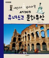 세계의 유네스코 문화유산(어린이가 꼭 알아야 할)(시공주니어 아트 7)