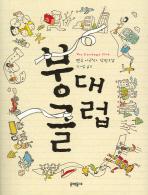 붕대 클럽 / 텐도 아라타 (제140회 나오키상 수상작가)