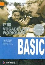 VOCABULARY WORKSHOP BASIC