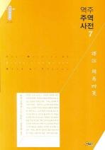 역주 주역사전. 7(동양편 084)(양장본 HardCover)