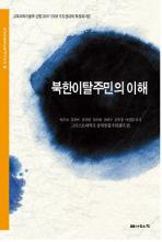북한이탈주민의 이해(북한이탈주민복지 시리즈 6)