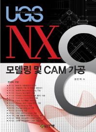 NX8 모델링 및 CAM 가공