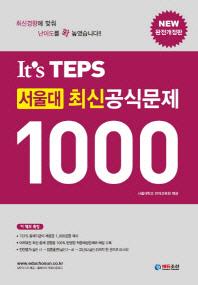 서울대 최신 공식문제1000(It s TEPS)(개정판 2판)(MP3CD1장포함)