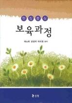 보육과정(현장중심)(양장본 HardCover)