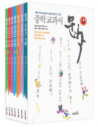 중학 교과서 문학 세트(전7권)