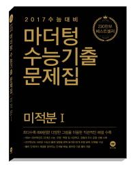 고등 미적분1 수능기출문제집(2017 수능대비)
