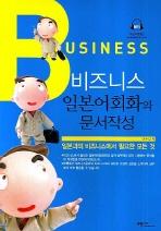 비즈니스 일본어회화와 문서작성