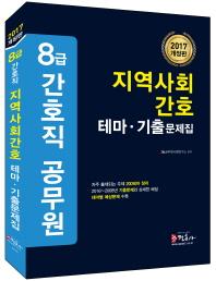 지역사회 간호 테마 기출문제집(8급 간호직 공무원)(2017)(개정판)