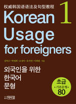 Korean Usage for Foreigners: 외국인을 위한 한국어 문형 (Paperback)(Paperback)
