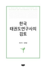 한국 태권도연구사의 검토(양장본 HardCover)