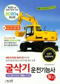 굴삭기운전기능사 필기(2020)