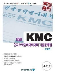 초등3 전기 한국수학경시대회대비 기출문제집 세트(2019)(KMC)(전2권)