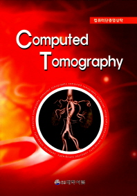 Computed Tomography(컴퓨터단층영상학)
