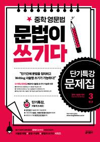 중학 영문법 문법이 쓰기다 단기특강 문제집 3학년