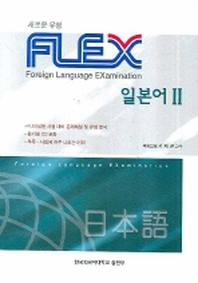 FLEX(플렉스) 일본어. 2(MP3CD1장포함)
