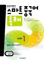 스마트 중국어 독해 STEP. 1