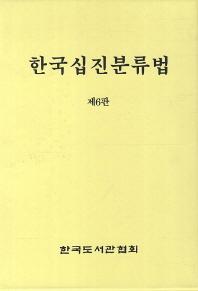 한국십진분류법