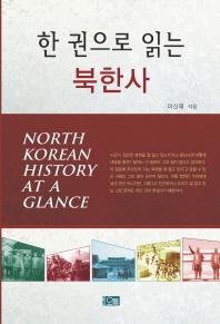 한 권으로 읽는 북한사