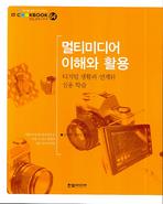 멀티미디어 이해와 활용(IT Cookbook 한빛교재 시리즈 64)