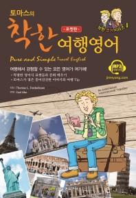 착한 여행영어(Pure and Simple Travel English)(토마스의)(착한 영어 시리즈 1)