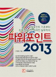파워포인트 2013(파워포인트 기초부터 프레젠테이션 디자인 실무까지)