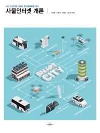 사물인터넷 개론(4차 산업혁명 시대와 초연결사회를 여는)