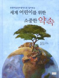 세계 어린이를 위한 소중한 약속(양장본 HardCover)