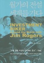 월가의 전설 세계를 가다 (Investment Biker Around the World with Jim Ro