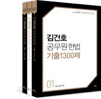 김건호 공무원 헌법 기출 1300제(2018)(전3권)