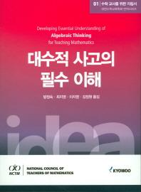 수학 교사를 위한 지침서. 1: 대수적 사고의 필수 이해(대한수학교육학회 번역시리즈)