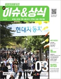 최신 이슈&상식(2019년 3월호 제145호)