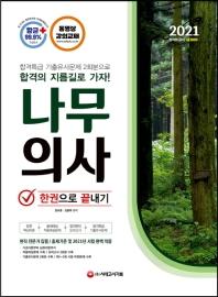 나무의사 한권으로 끝내기(2021)(2판)
