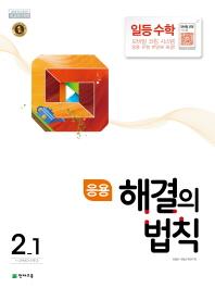 초등 수학 2-1(2020)(응용 해결의 법칙 일등)