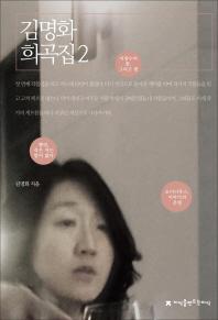 김명화 희곡집. 2