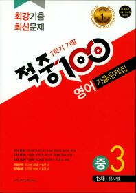 중학 영어 중3-1 기말고사 기출문제집(천재 정사열)(2019)