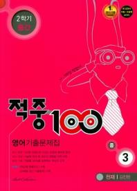 중학 영어 중3-2 중간고사 기출문제집(천재 김진완)(2019)