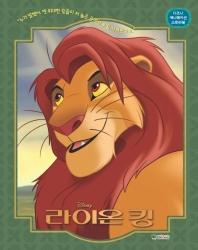 디즈니 라이온 킹(디즈니 애니메이션 스토리북)(양장본 HardCover)