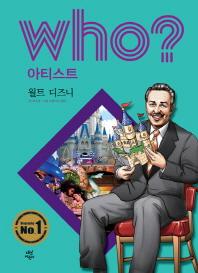 Who? 아티스트: 월트 디즈니