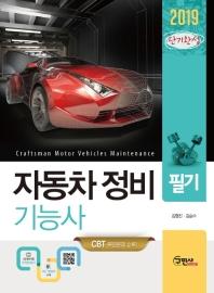 자동차정비기능사 필기(2019)(단기완성)