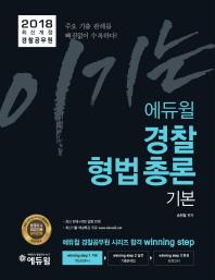 경찰 형법총론 기본(경찰공무원)(2018)(이기는 에듀윌)
