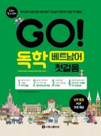 GO! 독학 베트남어 첫걸음