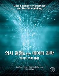 의사결정을 위한 데이터 과학(데이터 과학 총론)