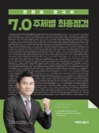 전한길 한국사 7.0 주제별 최종점검(2020)(커넥츠 공단기)